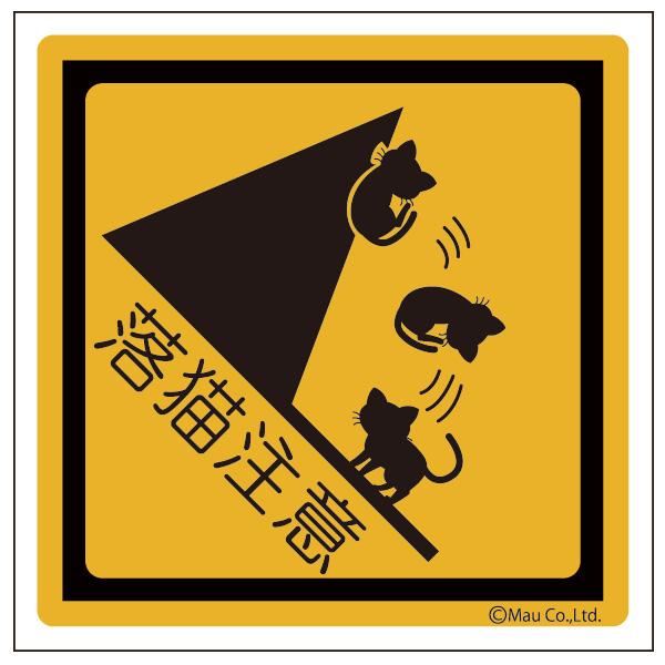 どこかで見たことあるようなないような看板や標識が Mauオリジナルのパロディシール ステッカー 08 半額 セール特価品 落猫注意