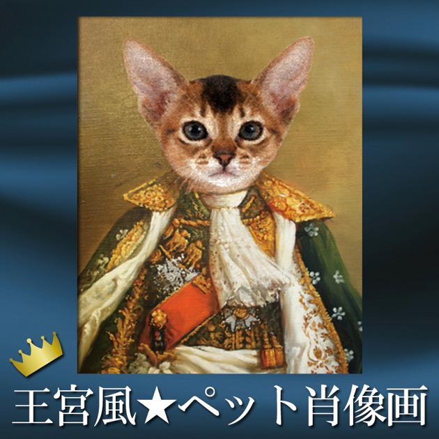 王宮風★ペット肖像画/犬猫肖像画/油絵風