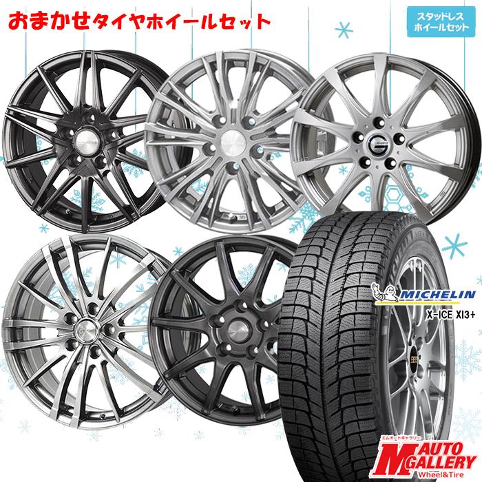 【2018年製】 205/55R16 MICHELIN ミシュラン X-ICE XI3+ ホイールデザインおまかせ 新品 スタッドレスタイヤ ホイール4本セット