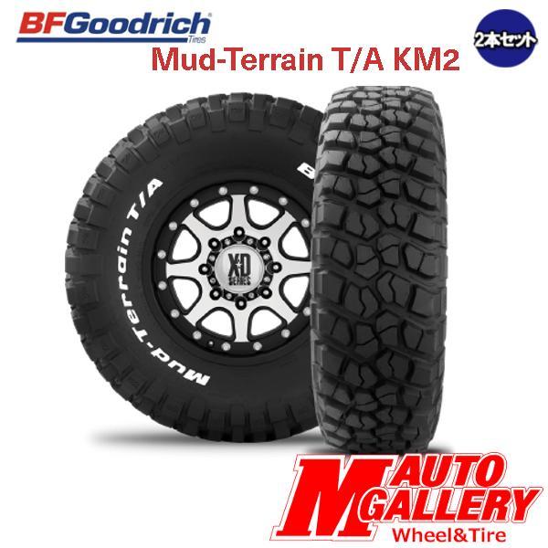 【2本セット】 BF Goodrich グッドリッチ Mud-Terrain T/A KM2 LT265/70R17 121/118S LRE RWL ホワイトレター 【代引不可】 送料無料