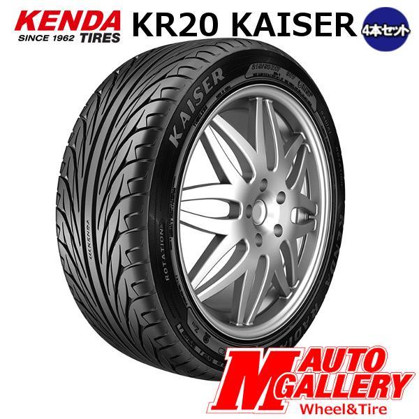 【4本セット】 ケンダ(KENDA) KR20 KAISER 165/40R16 2本以上送料無料