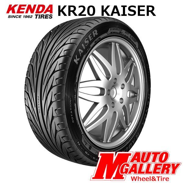 送料無料 4本セット ケンダ(KENDA) KAISER KR20 195/55R15 85V 新品サマータイヤ