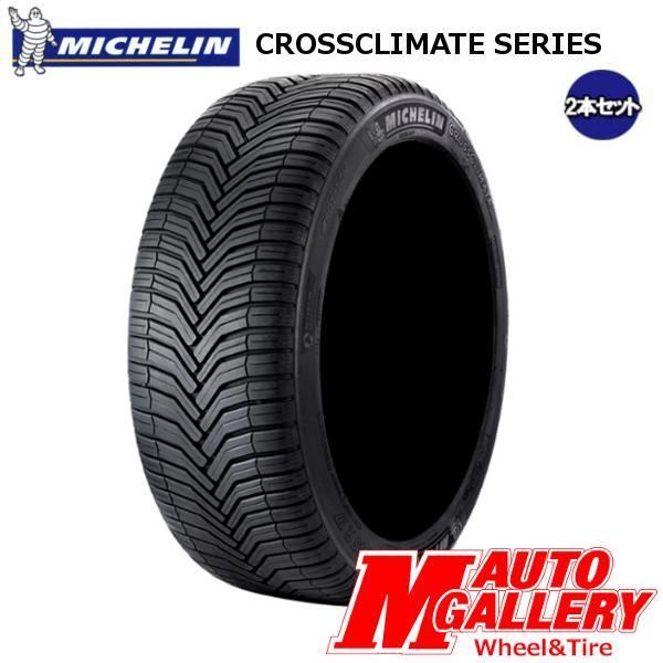 【2本セット】MICHELIN CROSSCLIMATE SUV225/55R18 98Vミシュラン クロスクライメートSUVオールシーズンタイヤ 225/55-18取寄商品/代引不可
