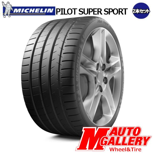 【2本セット】 ミシュラン(MICHELIN) Pilot Super Sport パイロットスーパースポーツ 225/45R18 【代引不可】 送料無料