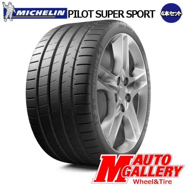 【4本セット】 ミシュラン(MICHELIN) Pilot Super Sport パイロットスーパースポーツ 235/40R18 【代引不可】 2本以上送料無料