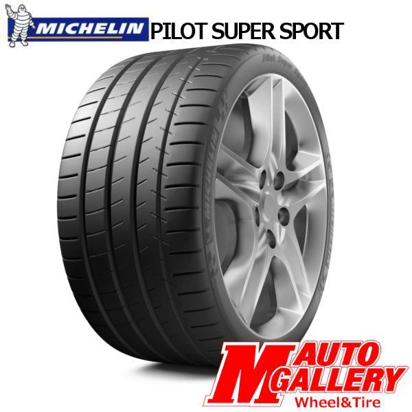 【メルセデスベンツ承認】ミシュラン(MICHELIN) Pilot Super Sport パイロットスーパースポーツ 285/30R20 99Y XL MO1 285/30-20 【2本セット】【代引不可】 2本以上送料無料