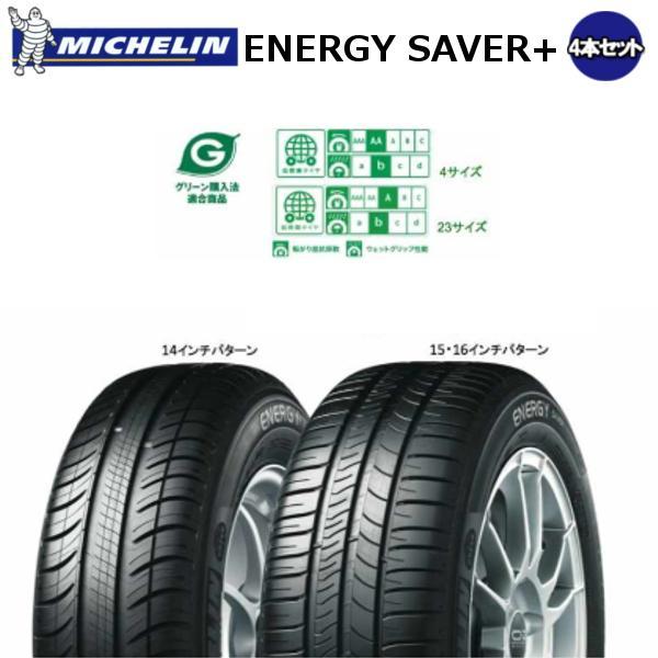 【4本セット】 ミシュラン(MICHELIN) ENERGY SAVER+ エナジーセイバープラス 195/50R16 2本以上送料無料