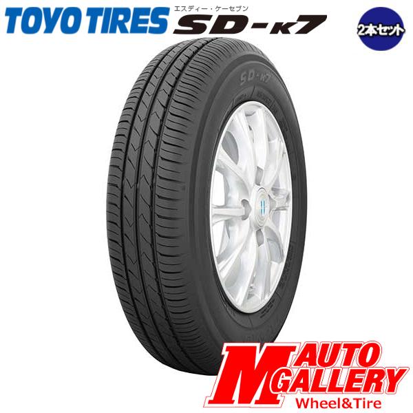 【取付工賃無料】【2本セット】トーヨータイヤ SD-K7165/55R14 72VTOYO TIRES SD-K7 新品 国産メーカー サマータイヤ