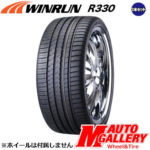 【2本セット】 ウィンラン(WINRUN) R330 235/35R19 送料無料