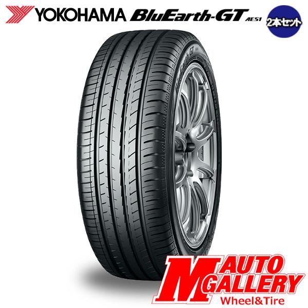 【2本セット】YOKOHAMA BluEarth-GT AE51225/45R17 94W XLヨコハマ ブルーアースジーティーエーイーゴーイチ新品 国産メーカー サマータイヤ