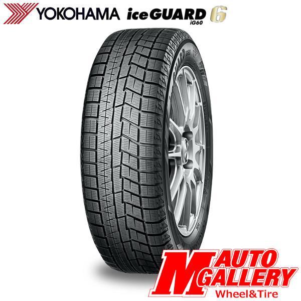 185/55R16 16インチ 83Qヨコハマ YOKOHAMA アイスガード6 iceGUARD 6 IG60新品 スタッドレスタイヤ 単品