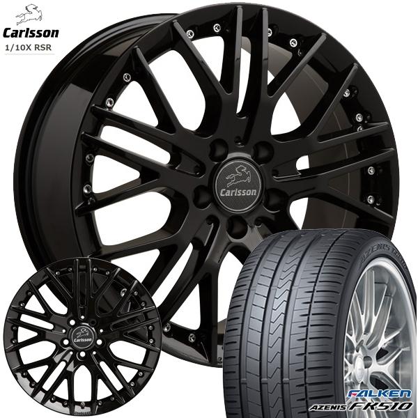 送料無料 225/45R18インチ 5H114カールソン 1/10X RSR ブラックエディション ファルケン FK510 新品サマータイヤ ホイール4本セット