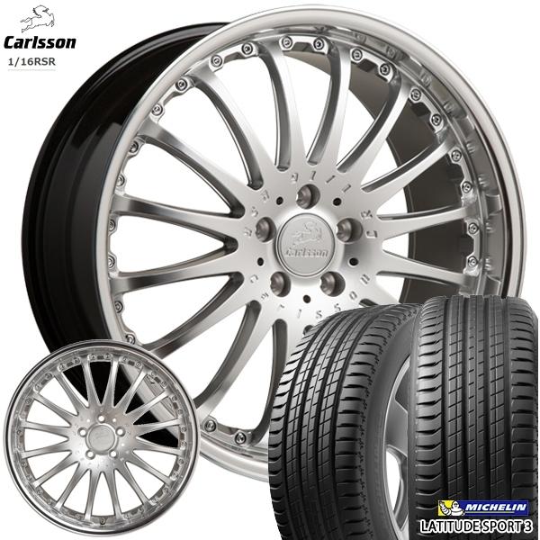 245/45R20インチ 5H114カールソン 1/16 RSR ブリリアントエディション ミシュラン ラティチュードスポーツ3 サマータイヤ ホイール4本セット