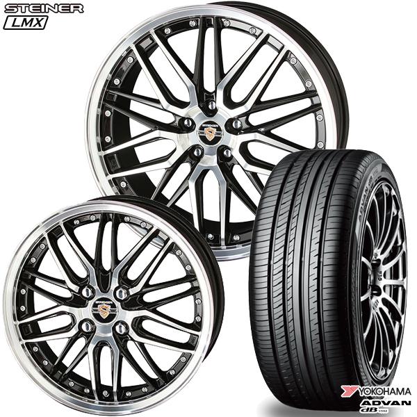 送料無料 245/40R19インチ 共豊 シュタイナー LMX ヨコハマ アドバンデシベル V552 新品サマータイヤ ホイール4本セット