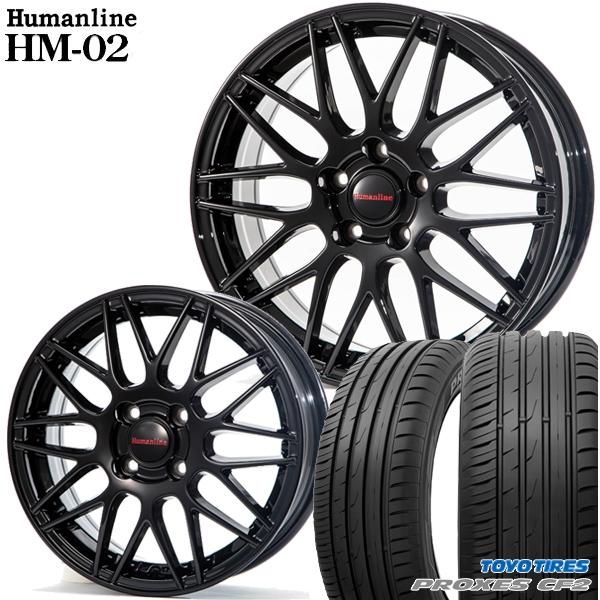 送料無料 205/55R16インチ ヒューマンライン HM02 ブラック トーヨー プロクセス CF2 新品サマータイヤ ホイール4本セット