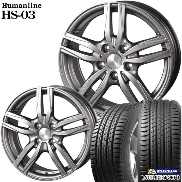 225/65R17インチ 5H114ヒューマンライン HS03 ミシュラン ラティチュードスポーツ3 新品サマータイヤ ホイール4本セット