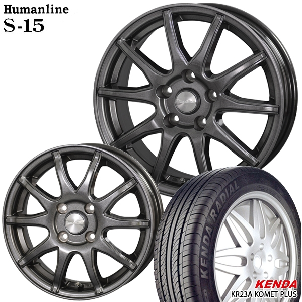 送料無料 165/55R15インチ ヒューマンライン S15 ガンメタ ケンダ KR23A 新品サマータイヤ ホイール4本セット