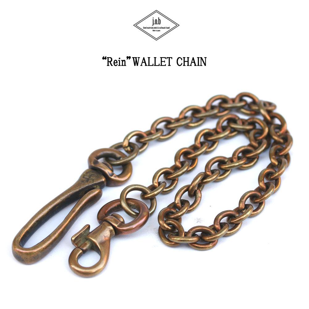 【メール便配送】 j.o.b leather products ウォレットチェーン Rein