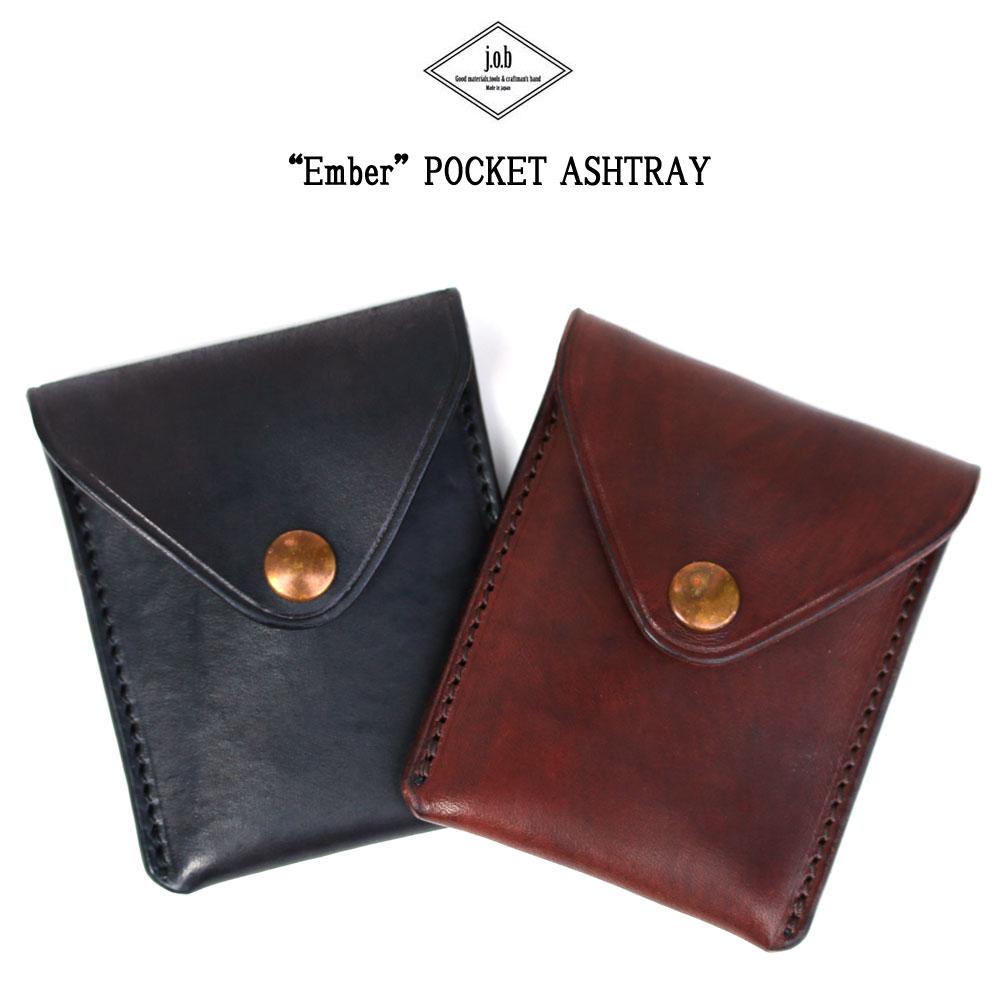 【全品10%OFFクーポン配布中 12/26 2時迄】【メール便配送】 j.o.b leather products ポケット アシュトレー 携帯灰皿 Ember