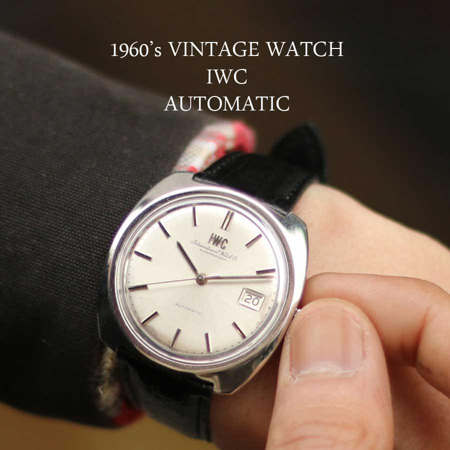 1960's IWC(インターナショナルウォッチカンパニー) ビンテージウォッチ 時計 腕時計