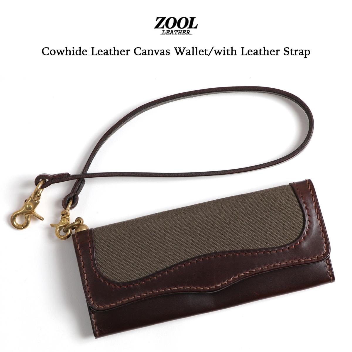 【メール便配送】 ZOOL LEATHER(ズールレザー) カウハイドレザーキャンバスウォレット/ストラップ付 日本製