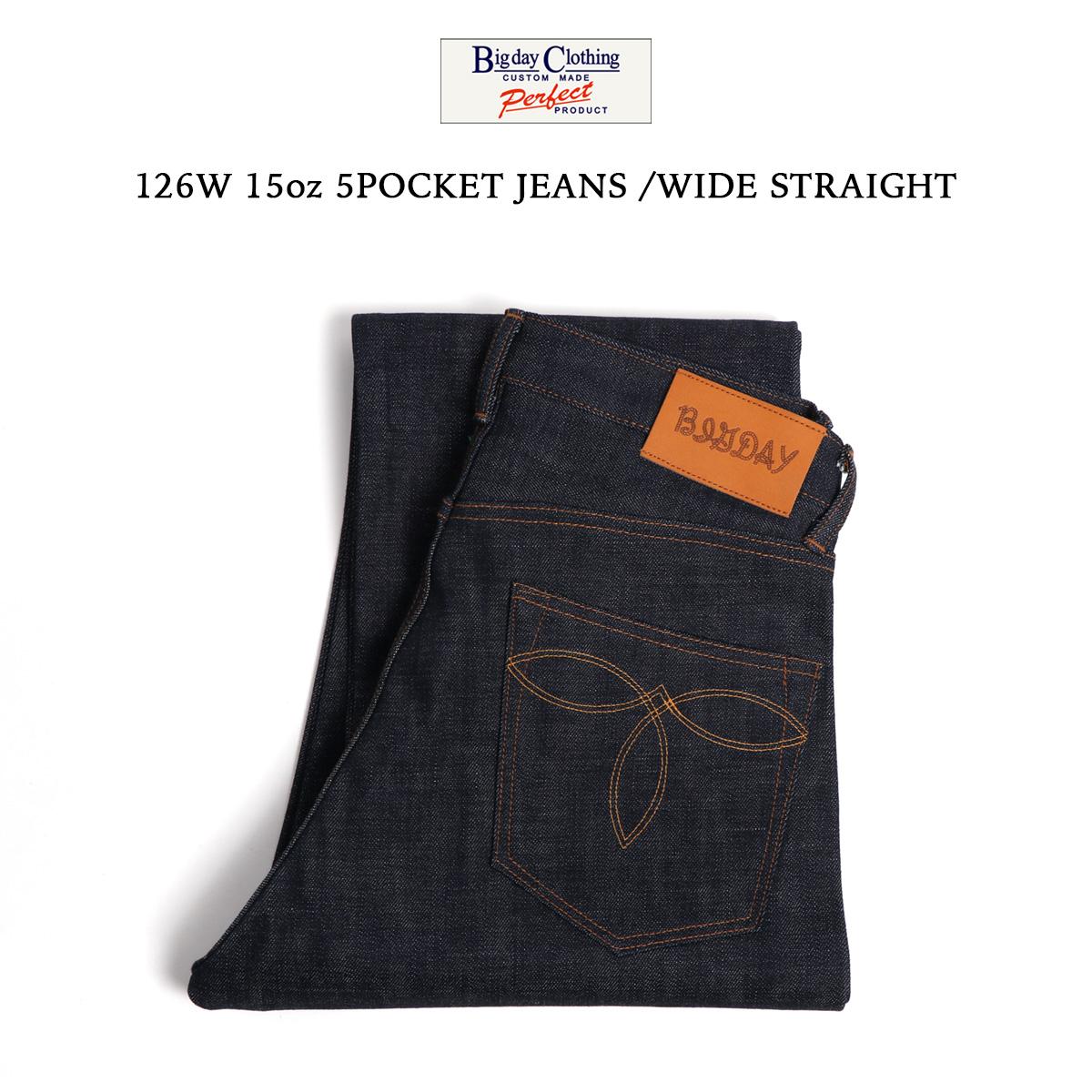 【裾上げ無料】BIG DAY ビッグデイ ジーンズ メンズ 15oz 5ポケットジーンズワイドストレート 大きいサイズ 日本製 #126W