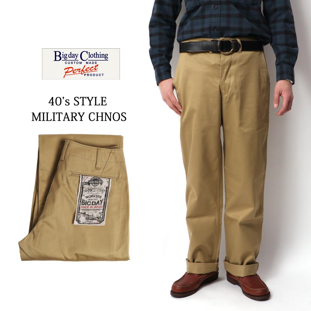 【裾上げ無料】BIG DAY ビッグデイ チノパンツ メンズ ミリタリーチノーズ 40sスタイル ワイドストレート ウエストポイント 綿100% 日本製