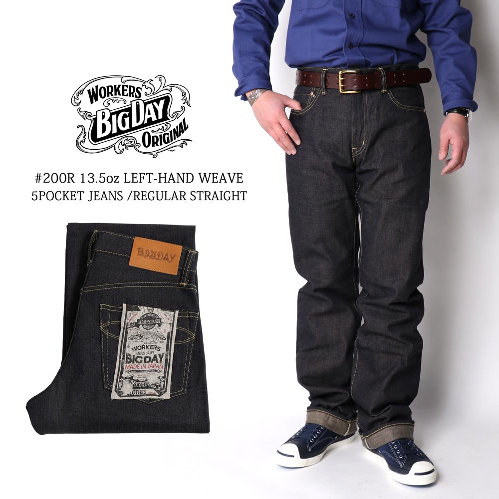 【裾上げ無料】BIG DAY ビッグデイ ジーンズ メンズ 13.5oz 5ポケット左綾ジーンズレギュラーストレート LIMITED 日本製 大きいサイズ #200R