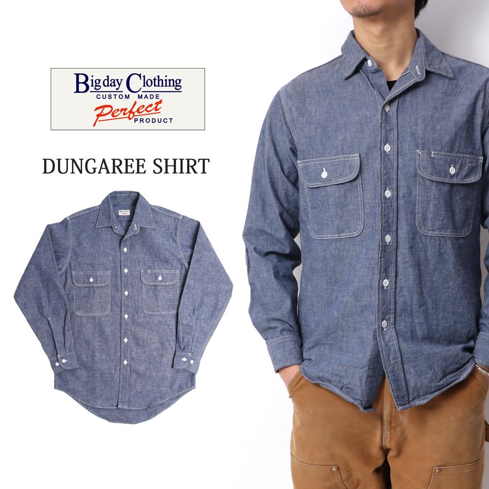 BIG DAY ビッグデイ シャツ メンズ 長袖 デニム ダンガリーシャツ ヘビーウェイト 80sスタイル 綿100% 日本製