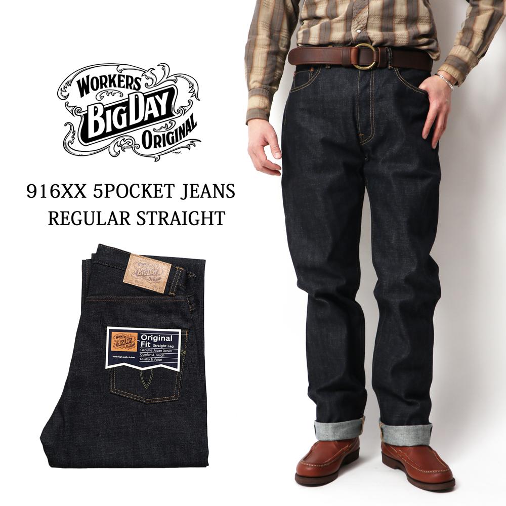 【裾上げ無料】BIG DAY ビッグデイ ジーンズ メンズ 大きいサイズ 5ポケットジーンズ レギュラーストレート デニム デニムジーンズ 日本製 #916XX