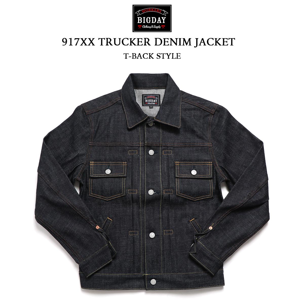 BIG DAY ビッグデイ ジャケット デニム メンズ トラッカーデニムジャケット T-BACK STYLE 綿100% 大きいサイズ 日本製 #917XX