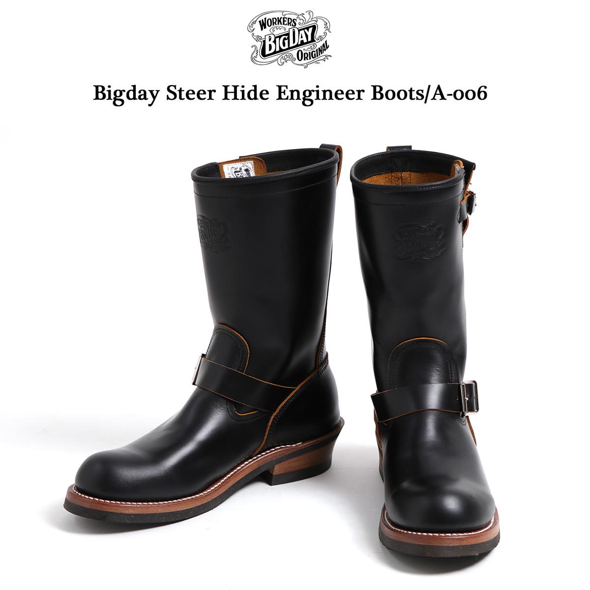 BIGDAY ビッグデイ ブーツ 牛革 本革 メンズ ステアハイドエンジニアブーツ ブラック 黒 日本製 #A-006