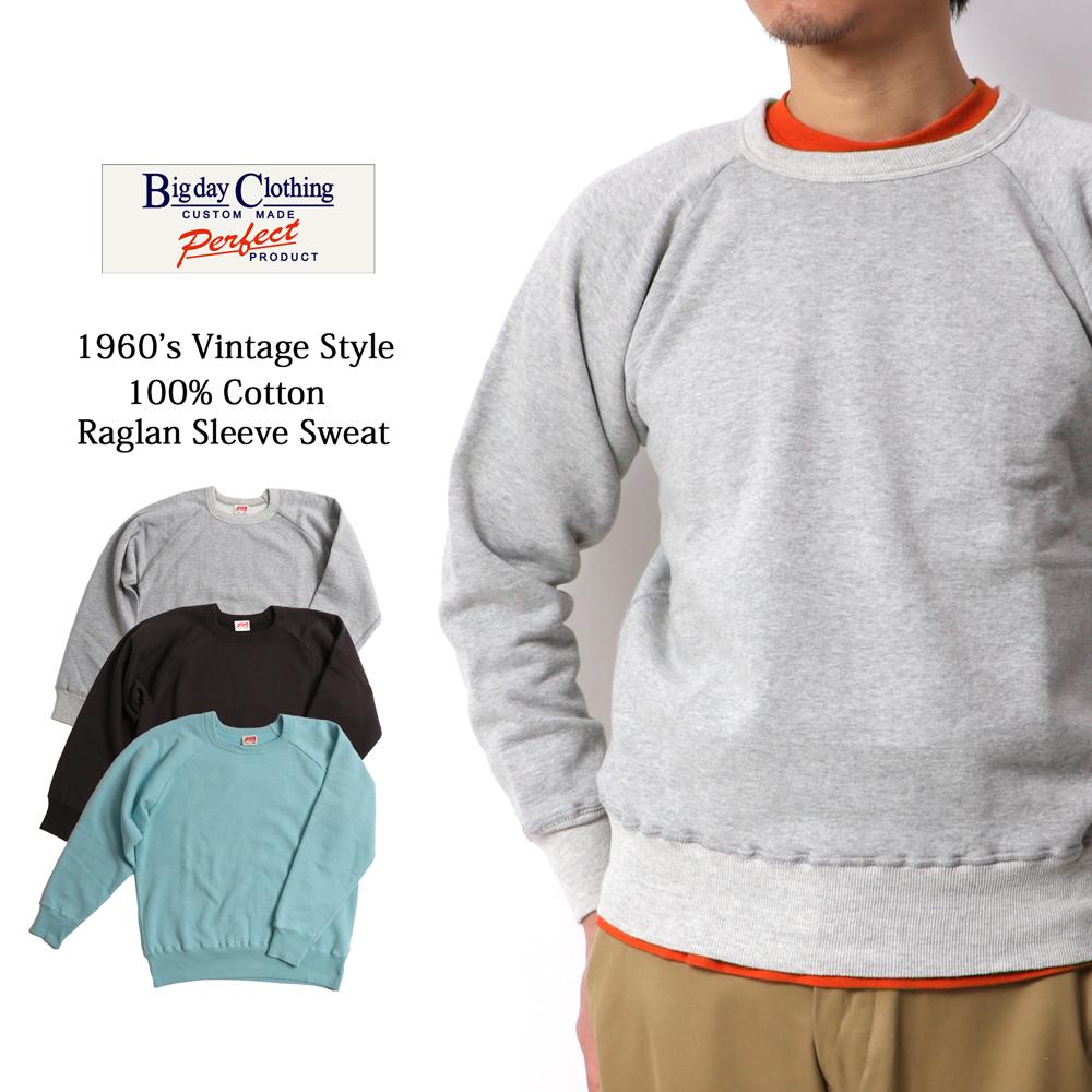 BIGDAY ビッグデイ スウェット メンズ 1960's ヴィンテージスタイル 100%コットン ラグラン スリーブスウェット 裏起毛 フラットシーマ縫製 全2色 日本製
