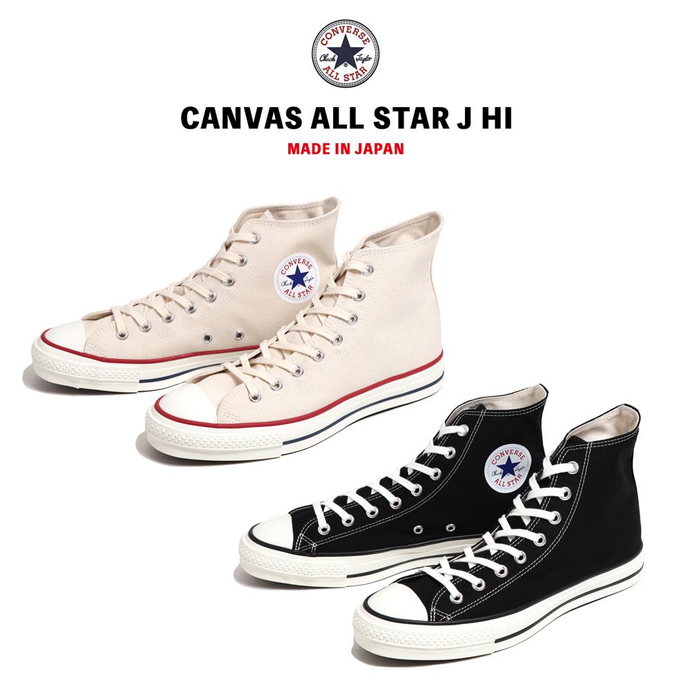 CONVERSE ALL STAR J HI ハイカットスニーカー コンバース スニーカー CHUCK TAYLOR 全2色 オールスター ブラック ナチュラル