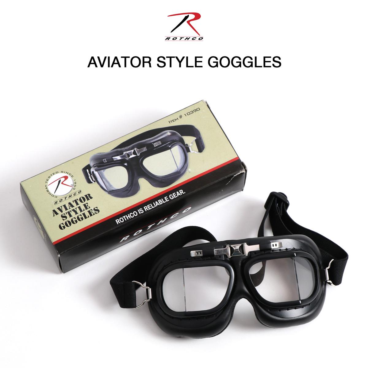 【全品10%OFFクーポン配布中 12/26 2時迄】ROTHCO ロスコ Aviator Style Gogglesアビエーター スタイル ゴーグル