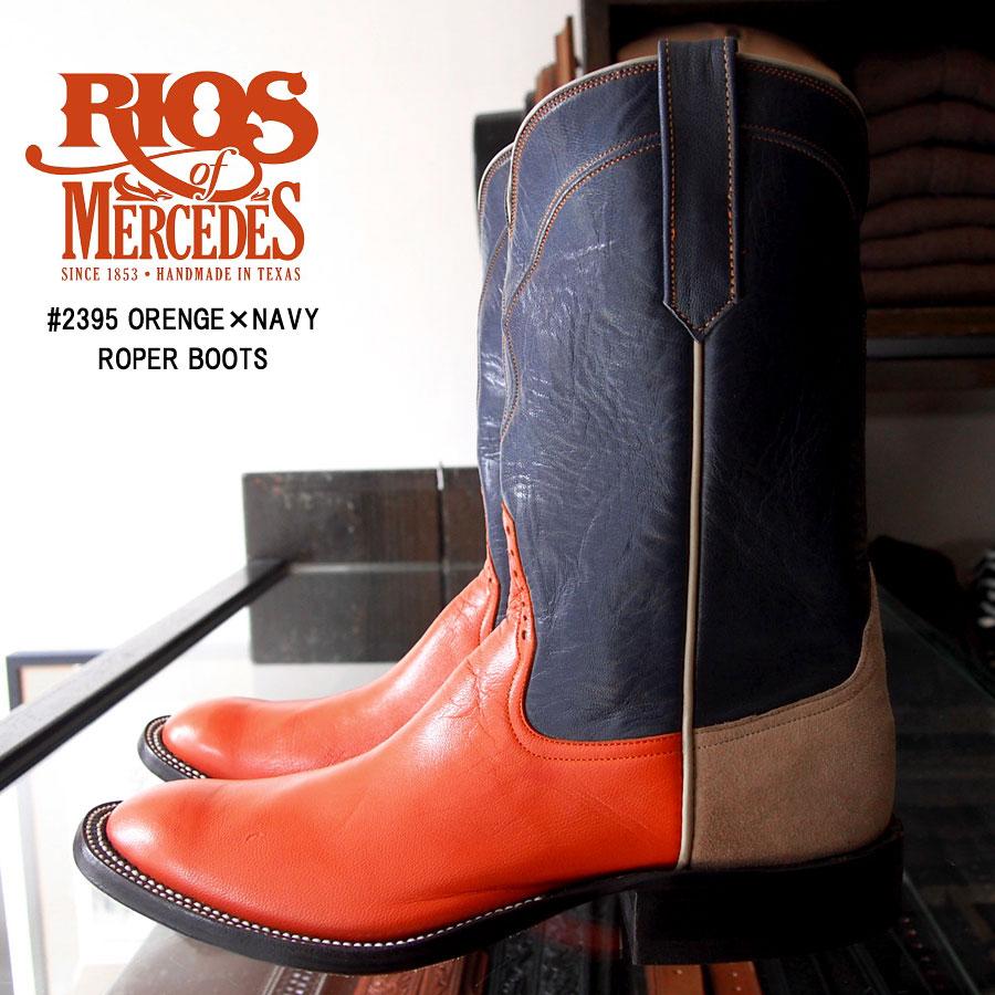 """RIOS OF MERCEDES(リオスオブメルセデス) #2395N ローパーブーツ ウエスタンブーツ """"Orenge× Navy"""" アメリカ製 USA製 送料無料"""