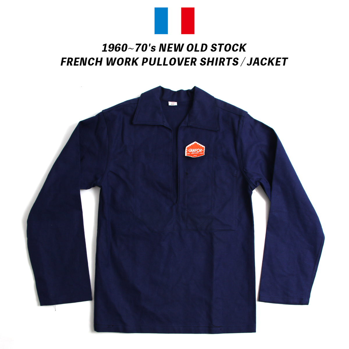 1960~70's NEW OLD STOCK ビンテージ フレンチワーク プルオーバーシャツジャケット デッドストック