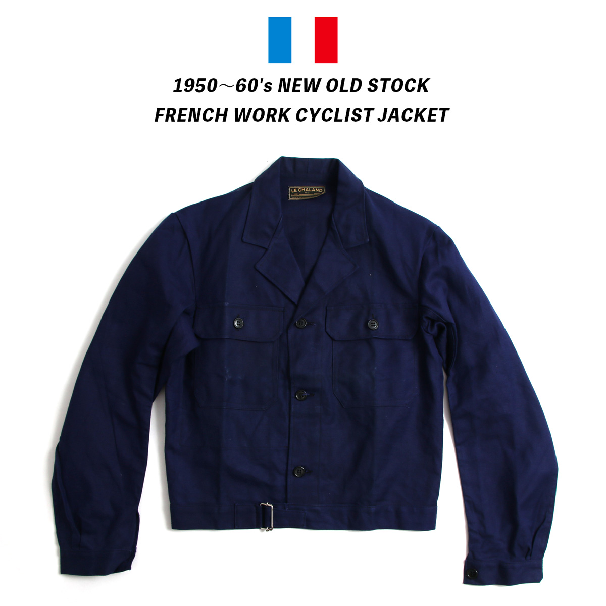 1950~60's NEW OLD STOCK ビンテージ フレンチワーク サイクリストジャケット LE CHALAND M.D.社製 デッドストック