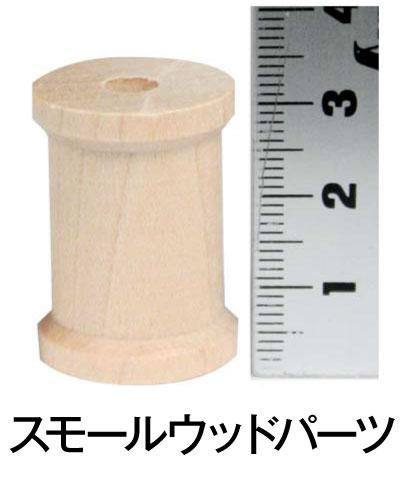 通常セットよりお得 さらに送料無料 アシーナ スモールウッド スプール7 ●日本正規品● 8 SP8000 16個入 ナチュラル 販売 木製 雑貨 ウッド 天然木 工作 ハンドメイド トールペイント 手づくり 栗