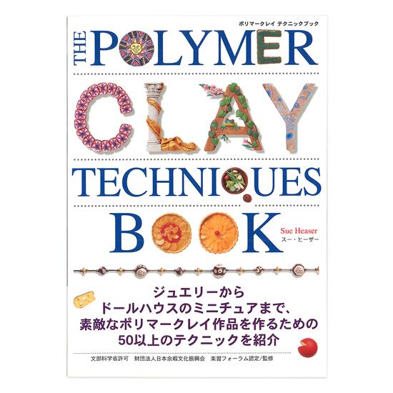 中級者 ランキングTOP10 樹脂粘土の楽しみ方 作り方を網羅したい方 へおススメの本 日本語 テクニックブック 発売モデル ポリマークレイ