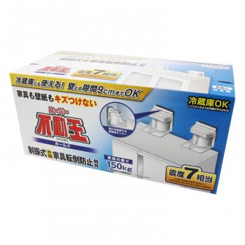 地震対策におすすめ 家具転倒防止器具 メーカー在庫限り品 10%OFF FFT-011 スーパー不動王ホールド