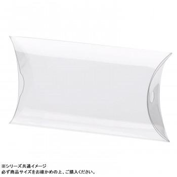 丸みをおびた形状で売り場でも注目度アップ 梱包資材 ラッピング用品 クリアケース エアロケース 感謝価格 国内在庫 AP-40 ピロ 300個セット 280401