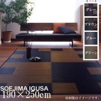 いぐさマット SOEJIMA IGUSA(そえじまいぐさ) 紋織 マイヤ 190×250cm グレー・5600