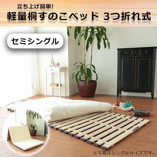 立ち上げ簡単! 軽量桐すのこベッド 3つ折れ式 セミシングル KKT-80