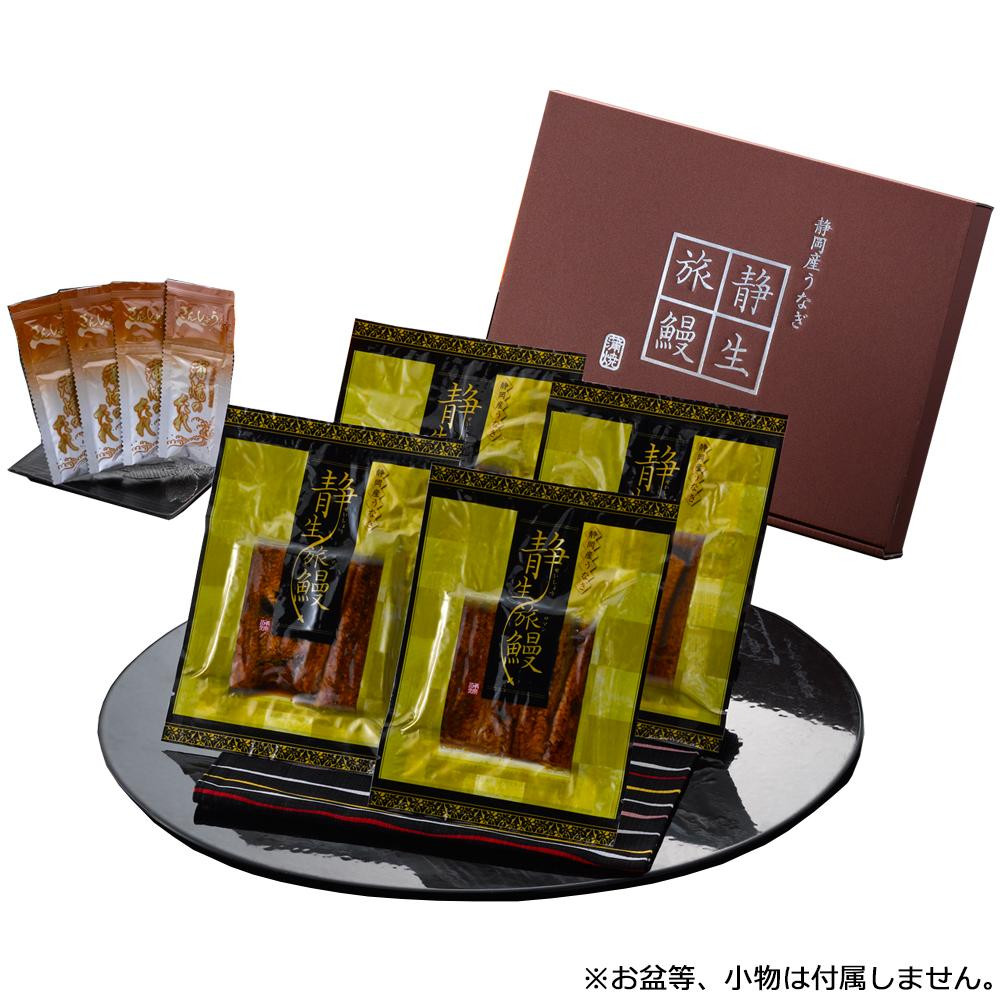 静岡産うなぎ「静生旅鰻」 UCR084