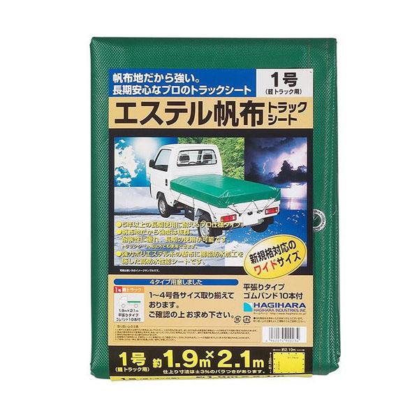 萩原工業 エステル帆布トラックシート 1号 軽トラック グリーン 1.9m×2.1m
