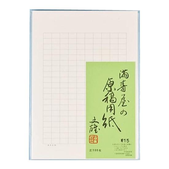 満寿屋の原稿用紙 No.15 10セット
