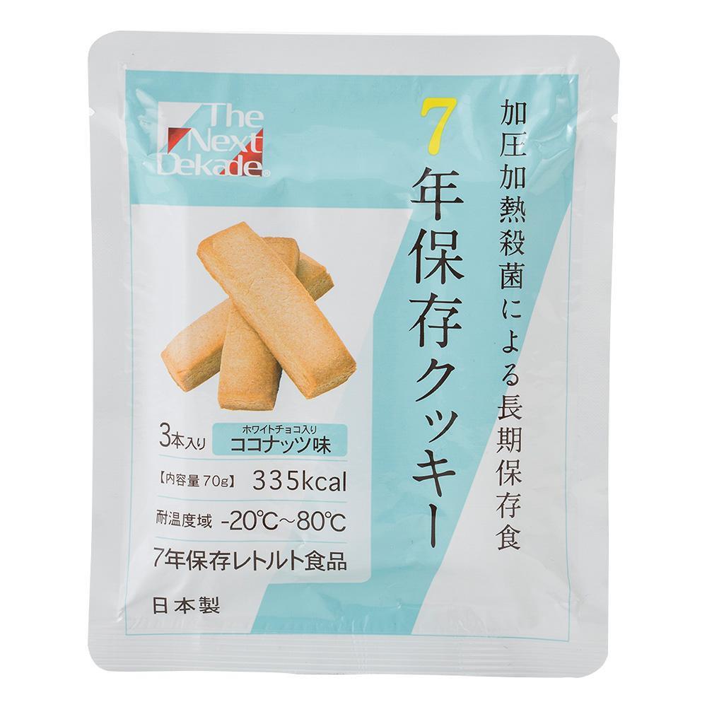 Dekade 7年保存クッキー(ホワイトチョコ入りココナッツ) ×50個
