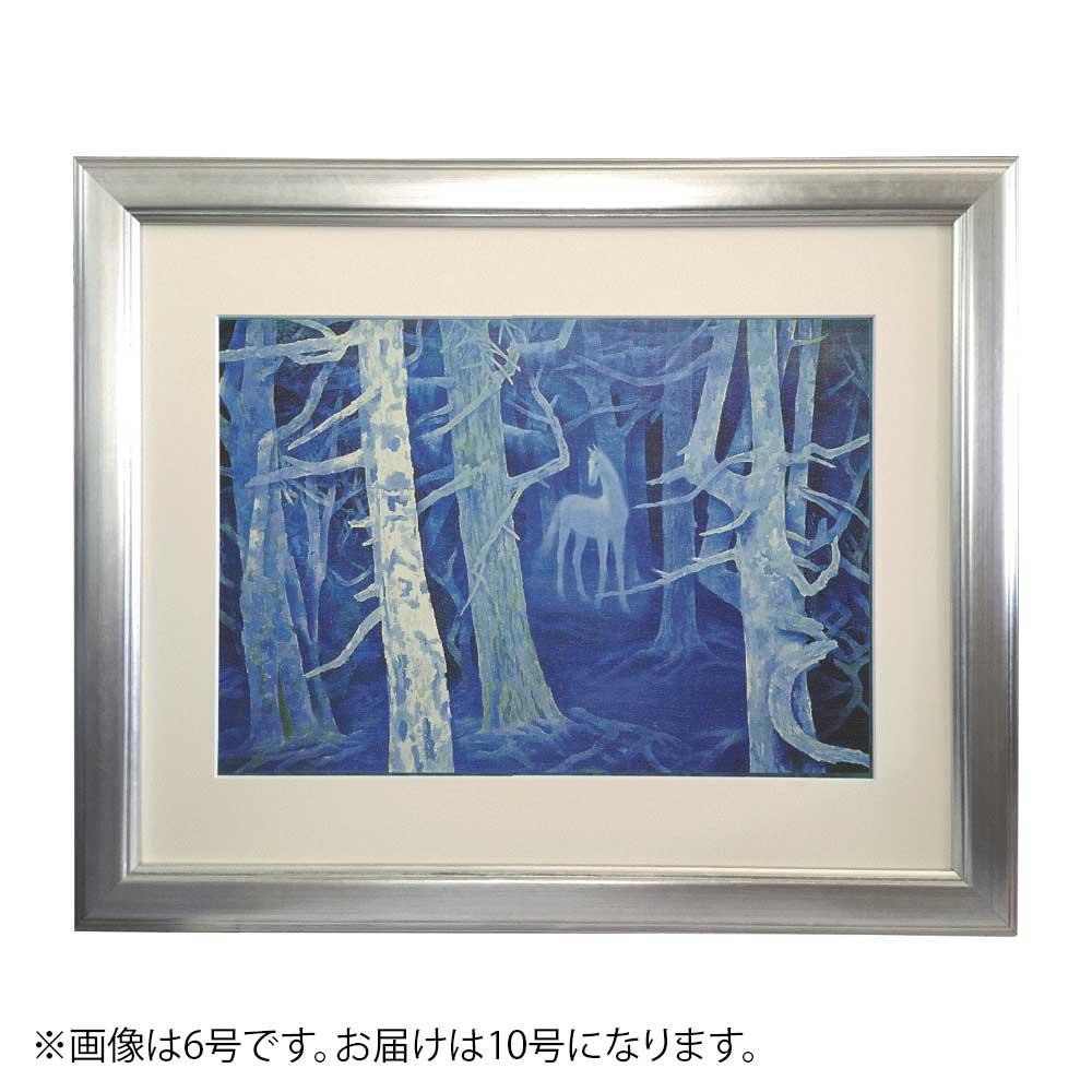 プリハード 東山魁夷 白馬の森 10号特寸 特別額 0265