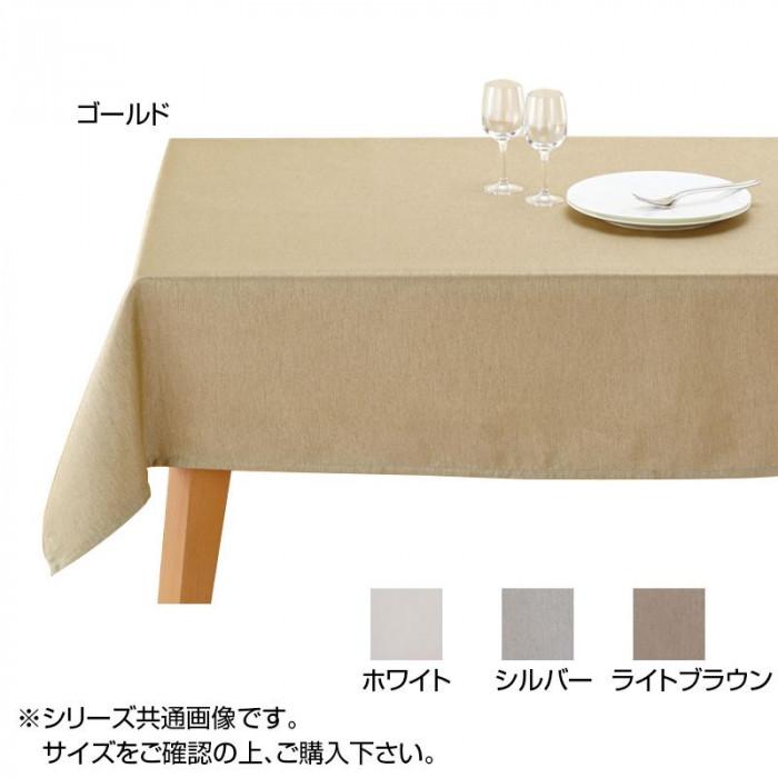 撥水加工 シツラエ テーブルクロス シノノメ 140×200cm ゴールド・590860-4203-09